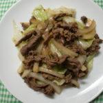 減塩でも満足できる!ボリュームたっぷりレシピ 【牛肉と野菜の炒め物】