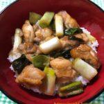 【減塩レシピ】 フライパンで簡単に作れる焼き鳥丼