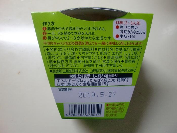 ミツカン カップクック「豚しょうが焼きのたれ」商品の裏面