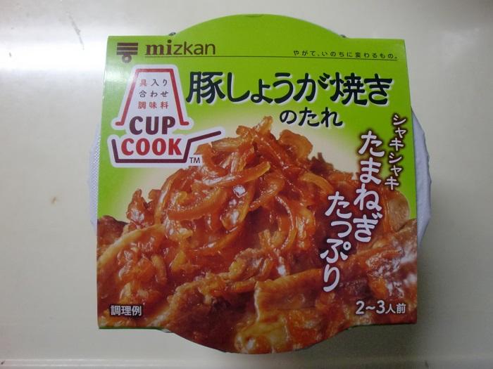 ミツカン カップクック「豚しょうが焼きのたれ」商品の上部