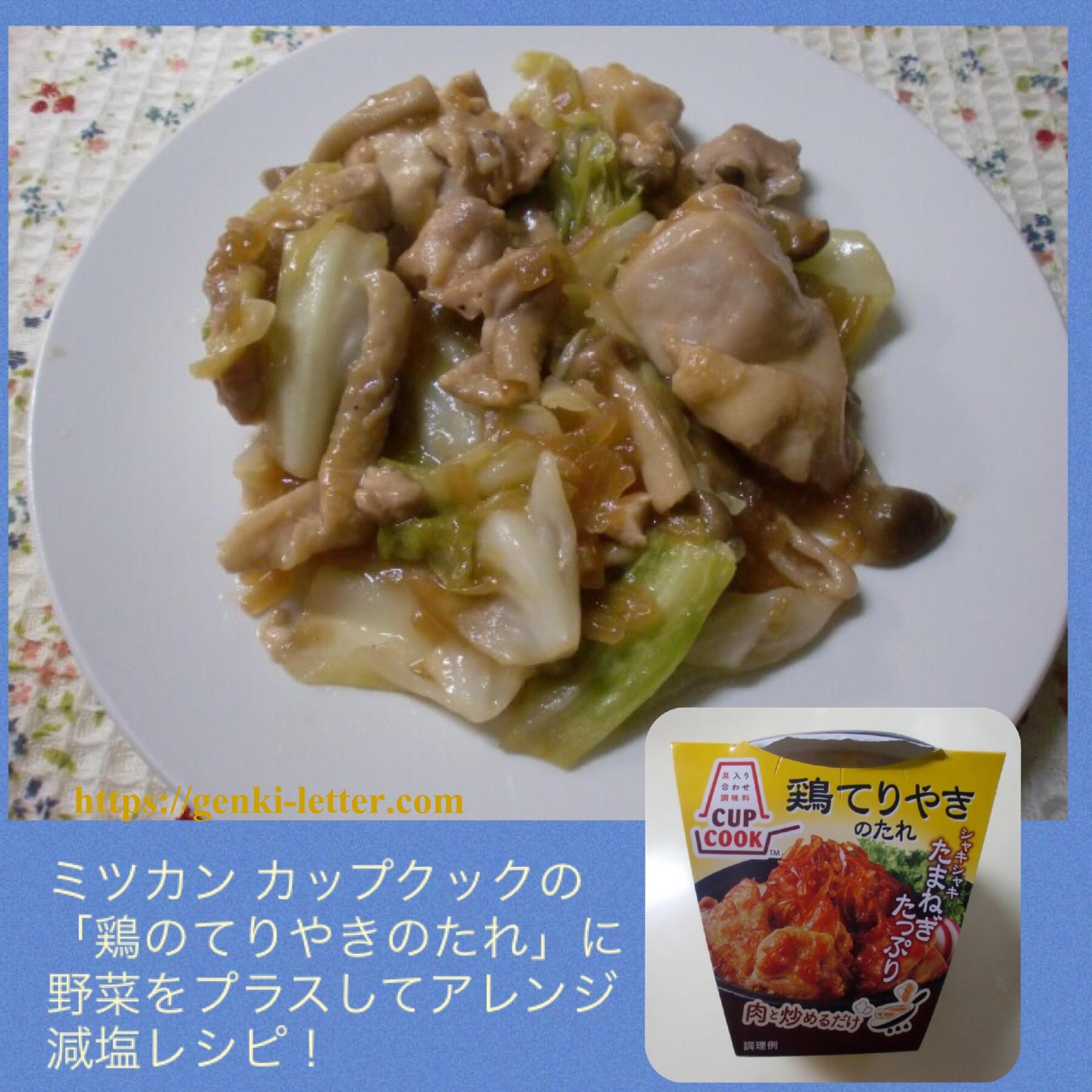ミツカン カップクックの『鶏てりやきのたれ』に野菜をプラスしてアレンジ減塩レシピ