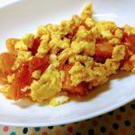 鶏がらスープで作る減塩レシピ!トマトと卵の中華炒め