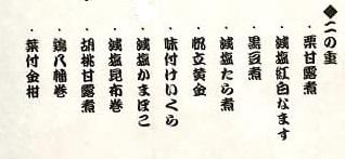 京都 「洙楽庵」の二段重のお品書き