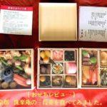 減塩おせちレビュー | 京都「洙楽庵」の三段重を食べてみました。