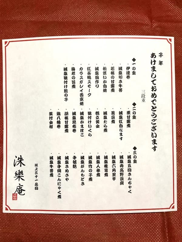 京都 「洙楽庵」の三段重のお品書き