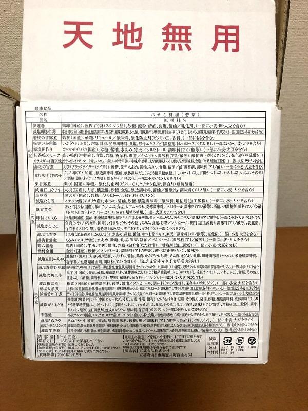 京都 「洙楽庵」の三段重の原材料名