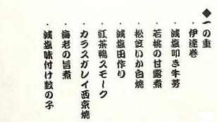 京都 「洙楽庵」の一段重のお品書き