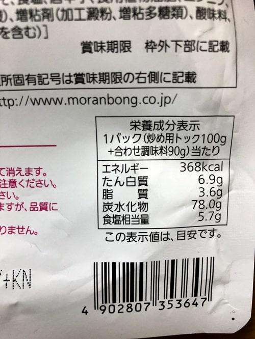 モランボン「鶏カルビ」塩分表示